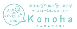 konoha 蒲郡店